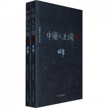 中国人史纲(上下柏杨逝世三周年纪念版)
