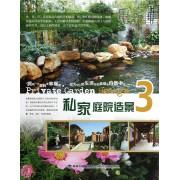 私家庭院造景(3)