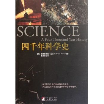 四千年科学史
