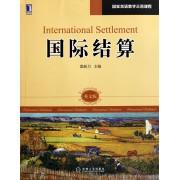 国际结算(英文版国家双语教学示范课程)