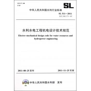 水利水电工程机电设计技术规范(SL511-2011替代SDJ173-85)/中华人民共和国水利行业标准