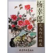 杨幸郎花鸟作品精选/中国近现代名家精品丛书