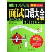 脱口说英语面试口语大全(附光盘第2版)