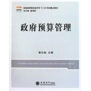 政府预算管理(普通高等院校经济学十二五规划重点教材)