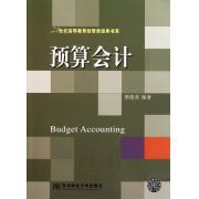 预算会计/21世纪高等教育经管类经典书系