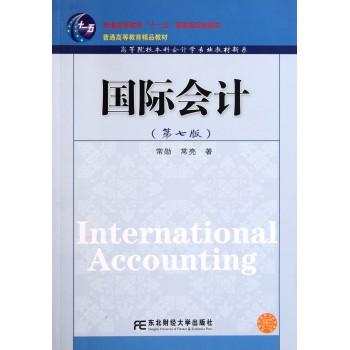 国际会计(第7版)/高等院校本科会计学专业教材新系