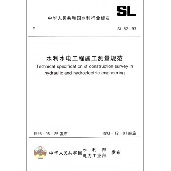 水利水电工程施工测量规范(SL52-93)/中华人民共和国水利行业标准