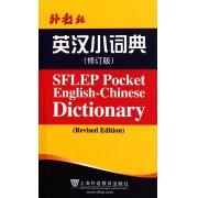 外教社英汉小词典(修订版)