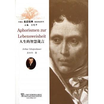 人生的智慧箴言/外教社走近经典德语阅读系列