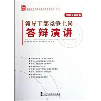 领导干部竞争上岗答辩演讲(2012*新版)/全国领导干部竞争上岗考试教材系列