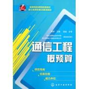 通信工程概预算(浙江省高校重点建设教材)