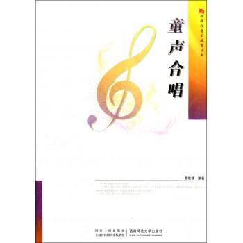 童声合唱/新课程音乐教育丛书