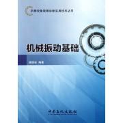 机械振动基础/机械设备故障诊断实用技术丛书