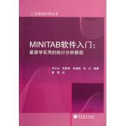 MINITAB软件入门--最易学实用的统计分析教程/应用统计学丛书