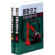 新款日立挖掘机维修手册(上下)