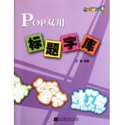 Pop双用标题字库
