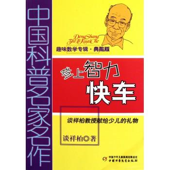 登上智力快车(趣味数学专辑典藏版)/中国科普名家名作