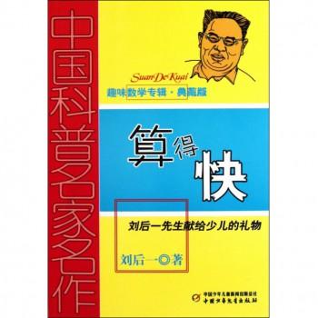 算得快(趣味数学专辑典藏版)/中国科普名家名作