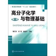 高分子化学与物理基础(第2版普通高等教育十二五规划教材)