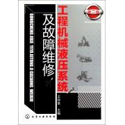 工程机械液压系统及故障维修(第2版)