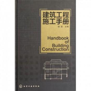 建筑工程施工手册(精)