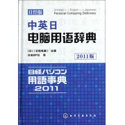 中英日电脑用语辞典(日经版2011版)(精)