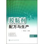 胶黏剂配方与生产(2)