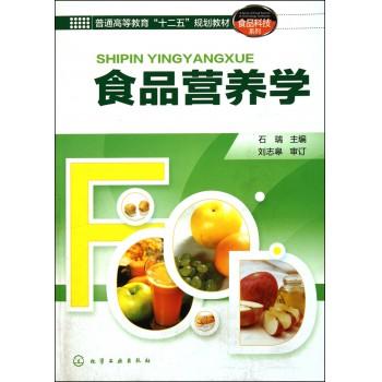 食品营养学(普通高等教育十二五规划教材)/食品科技系列