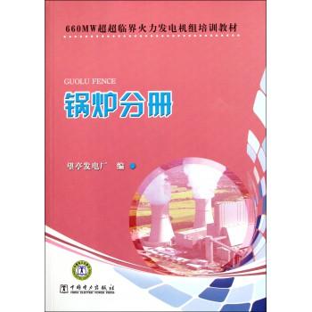 锅炉分册(660MW超超临界火力发电机组培训教材)