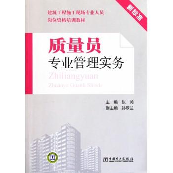 质量员专业管理实务(新标准建筑工程施工现场专业人员岗位资格培训教材)