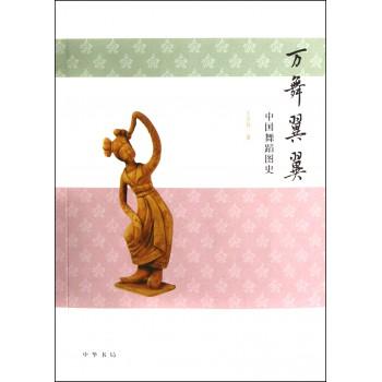 万舞翼翼(中国舞蹈图史)