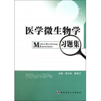 医学微生物学习题集