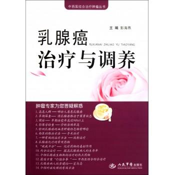 乳腺癌治疗与调养/中西医结合治疗肿瘤丛书