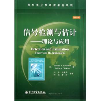 信号检测与估计--理论与应用/国外电子与通信教材系列