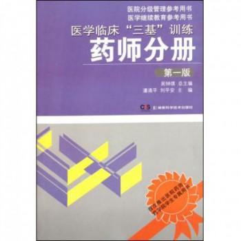 医学临床三基训练(药师分册)/医院分级管理参考用书