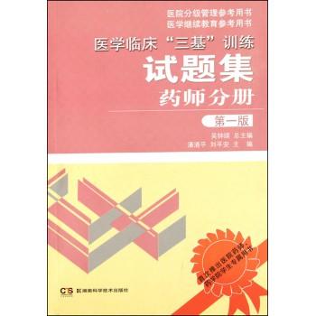 医学临床三基训练试题集(药师分册)/医院分级管理参考用书