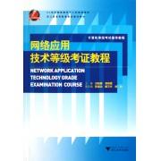网络应用技术等级考证教程(计算机等级考试指导教程21世纪高职高专十二五规划教材)