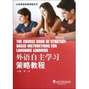 外语自主学习策略教程/大学英语拓展课程系列