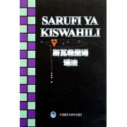 斯瓦希里语语法