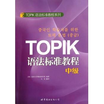 TOPIK语法标准教程(中级)/TOPIK语法标准教程系列