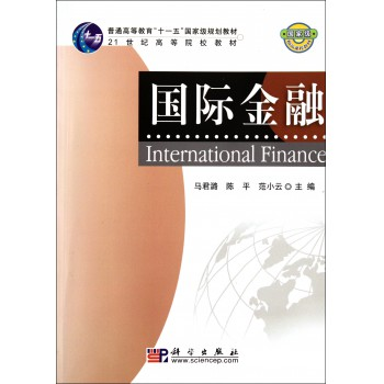 国际金融(21世纪高等院校教材)