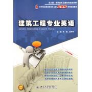 建筑工程专业英语(21世纪全国高职高专土建立体化系列规划教材)