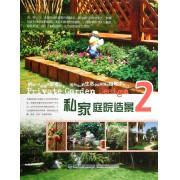 私家庭院造景(2)