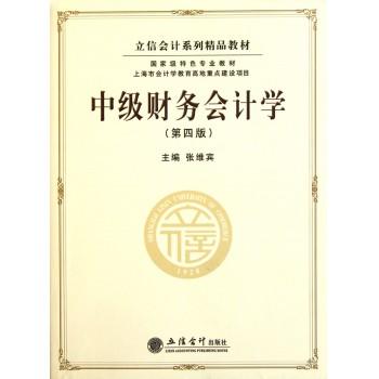 中级财务会计学(第4版立信会计系列精品教材)