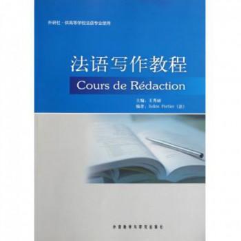 法语写作教程(供高等学校法语专业使用)
