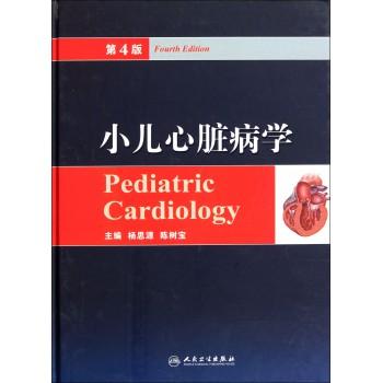 小儿心脏病学(第4版)(精)