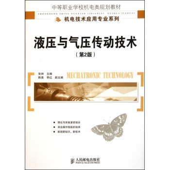 液压与气压传动技术(第2版中等职业学校机电类规划教材)/机电技术应用专业系列