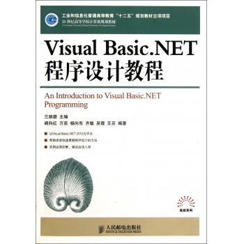 Visual Basic.NET程序设计教程(21世纪高等学校计算机规划教材)/高校系列