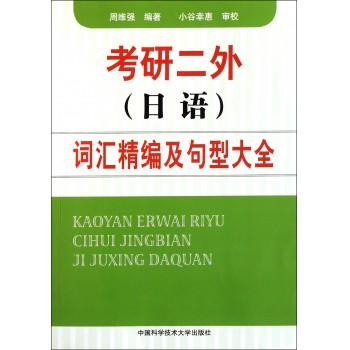 考研二外<日语>词汇精编及句型大全