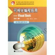 可视化编程应用--Visual Basic(计算机应用专业第3版中等职业教育国家规划教材)